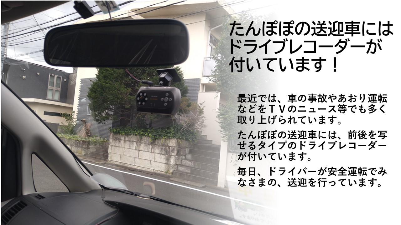たんぽぽの送迎車にはドライブレコーダーが付いています!